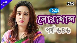 Noashal   EP-646   নোয়াশাল   Bangla Natok 2018   Rtv
