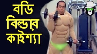 Kaissa Funny Body Builder | Bangla Funny Dubbing 2018