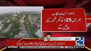 PM Imran Khan To Launch
