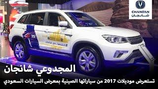 شانجان المجدوعي تستعرض موديلات 2017 من سياراتها الصينية بمعرض السيارات السعودي