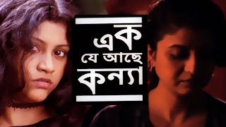 Ek Je Aachhe Kanya | Full Bengali Movie | Konkona Sen Sharma, Sabyasachi Chakraborty
