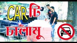 Car টি চালামু | Bangla Prank | Wrong Driving | Social Awareness| Prank King Entertainment