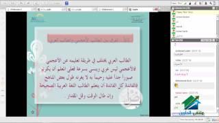 إعداد معلمى اللغة العربية لتعليم العربية لغير الناطقين بها | أكاديمية الدارين | محاضرة 1