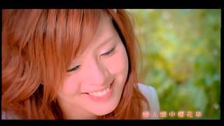 SWEETY-櫻花草  官方MV