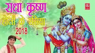 Holi Ke Rasiya 2018   गोकुल का छोरा बरसाने की छोरी   Ramdhan Gujjar   Radha Krishan Holi Full Song