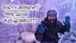 ഐസിൽ ഇരുന്നൊരു ചായ കുടിച്ചാലോ?? | Dubai Chill Out | vlog 5 | ztalks