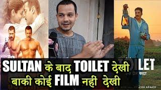 SULTAN के बाद TOILET देखा हूँ  बाकि  कोई FILM नहीं देखि Honest Public Review Of Toilet Ek Prem Katha