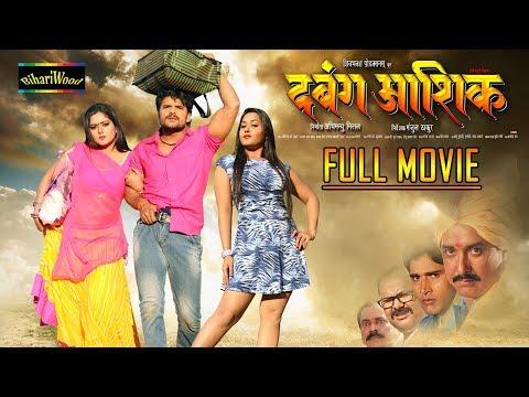 Xxx Mp4 Dabang Aashiq Full Movie Khesari Lal Yadav Bhojpuri Full Movies 2017 3gp Sex