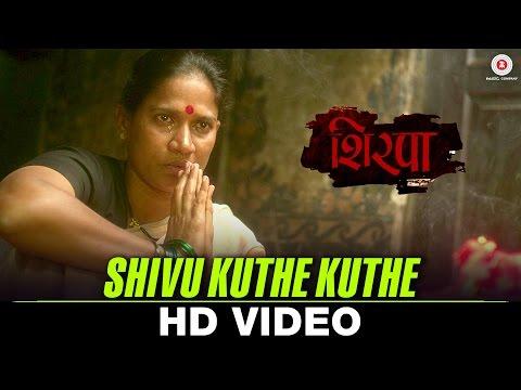 Shivu Kuthe Kuthe   Shipra   Milind Shinde, Chaya Kadam & Prema Kiran   Shefali Tagarsi