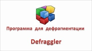 Программа для дефрагментации Defraggler