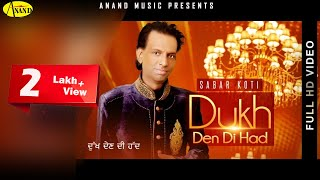 Sabar Koti II Dukh Den Di Had II Anand Music II New Punjabi Song 2016