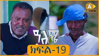 ዓለሜ 19 - Aleme- New Ethiopian Sitcom Part - 19 2019