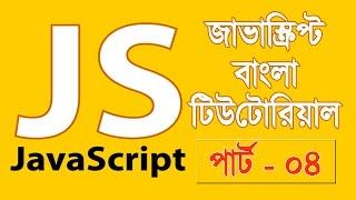 JavaScript Fundamentals Bangla Tutorial (Display Possibilities) – Part:04