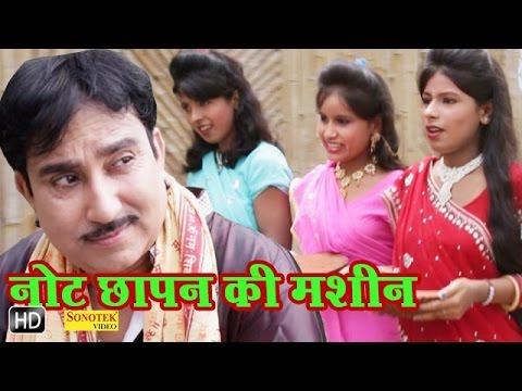 Xxx Mp4 Bhole Dega नोट छापन की मशीन Rajesh Singhpuriya Haryanvi Bhole Baba Songs 3gp Sex