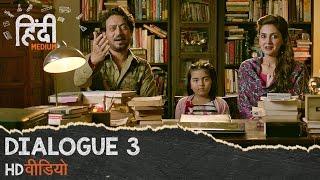 Hindi Medium : Dialogue Promo 3 - Kya Baat Sir ! Kya Baat Hai !!! || Irrfan Khan, Saba Qamar
