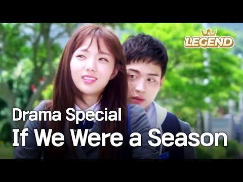 If We Were a Season | 우리가 계절이라면 [KBS Drama Special  2017.10.05]