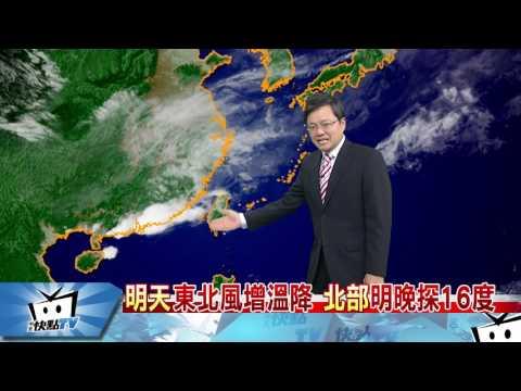 20170421中天新聞 【氣象】晚上鋒面接近 轉雷雨 山區局部霧