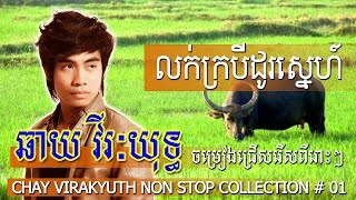CHHAY VIRAKYUTH Song Non Stop Collection | New Song 2014 | Best Khmer Song