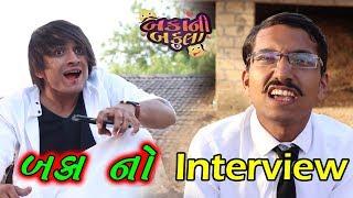 Dhaval Domadiya - બકા નો ઇન્ટરવ્યૂ - Baka Ni Bakula - Full Gujarati Comedy Video