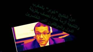 ( Sbitar Maroc )   .دول الخليج رفضت إعطاء آلإكرامية  للمغرب