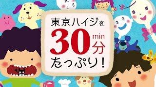 東京ハイジを30分たっぷり!