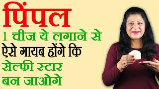 How to Remove Pimples in one day 100% working in Hindi   Homemade Pimple Remover For Men & Women