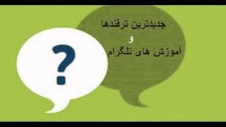 معرفی  کانال های تلگرام
