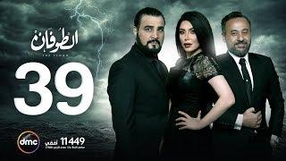 مسلسل الطوفان - الحلقة التاسعة والثلاثون - The Flood Episode 39