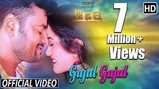 Gajal Gajal | Official Video Song | Abhay | Anubhav, Elina | Odia Film 2017  - TCP