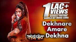 Dekhnare Amare Dekhna Chaiya  | Karagar (2016) | Full HD Movie Song | Popy | CD Vision