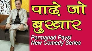 Sindhi Jokes ''Paare Jo Bukhar'' | Parmanand Pyasi-Sindhi Jokes King | Sindhi Comedy Funny Videos