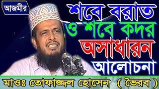 bangla waz শবে বরাত ও শবে কদর -  mawlana Tofazzal Hossain