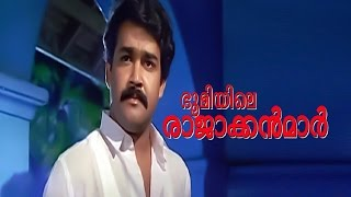 Bhoomiyile Rajakkanmar | Malayalam Full Movie | #Malayalam Cinema Online | Mohanlal Movies