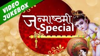 Dahi Handi (Govinda) Marathi Songs | Krishna Janmastami Songs | Mitra | Govinda Re Gopala