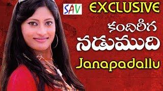 Kandiriga Nadumudi Telugu Superhit Folk Songs || NON STOP | Exclusive