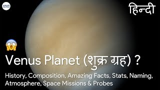 (Hindi) Venus Planet (शुक्र ग्रह) ? | History, Composition, Facts, Naming, Atmosphere, Space Probes