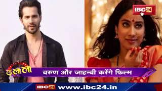 TOP 10 Bollywood News   बॉलीवुड की 10 बड़ी खबरें   24 October 2018