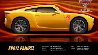 ΑΥΤΟΚΙΝΗΤΑ 3 (CARS 3) - Cruz