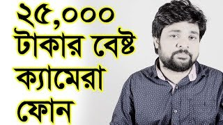 Top 3 Camera Phone Under 25K | Bangla
