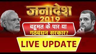 Lok Sabha Election 2019 Result LIVE | Hindi News LIVE | CG MP Lok Sabha Election 2019 Result