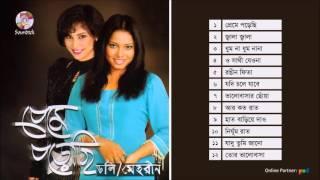 Preme Porechhi - Doly Sayantoni & Mehrin - Full Audio Album