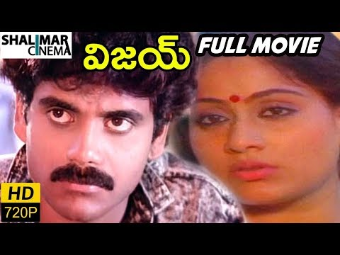 Vijay Telugu Full Length Movie || Nagrjuna, Vijayashanti, Jayasudha || Shalimarcinema