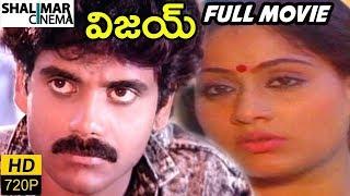 Vijay Telugu Full Length Movie || Nagrjuna, Vijayashanti, Jayasudha || Shalimarcinema