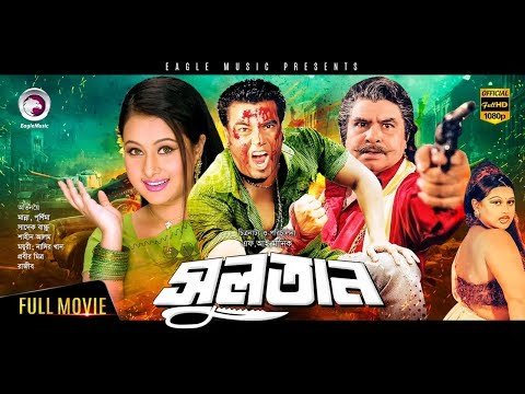 Xxx Mp4 Sultan Bangla Movie 2019 Manna Purnima Rajib Moyuri Action Movie Official 3gp Sex