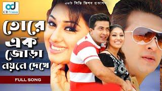 Tokay Ak Jora | Durdhorso Premik (2016) | Full HD Video Song | Shakib Khan | Apu Bishwas | CD Vision