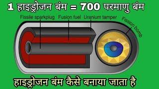 हाइड्रोजन बंम कैसे बनाया जाता है। हाइड्रोजन बंम कितना विनाशकारी हो सकता है...// kuldeep singh yadav