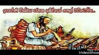 Yanthara manthara gurukam යන්ත්ර මන්ත්ර ගුරුකම්