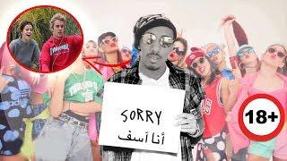 🔴 أغنية أنا اسف - Sorry مترجمة بالعربي 18+ ( قصة جستن بيبر وسيلينا قوميز !!)