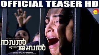 Nawal Enna Jewel Official Teaser HD | Swetha Menon | Reem Kadem | New Malayalam Film