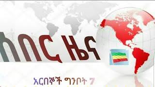 Ethiopia News  - አርበኞች ግንቦት 7 - ሰበር ዜና - (17 Feb 2018)